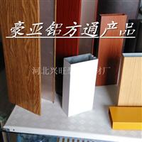 粉末噴涂,木紋,覆膜【鋁方通】廠家