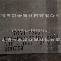 7050T7451铝板