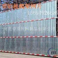 900型铝爬架网片高层建筑爬架防护网