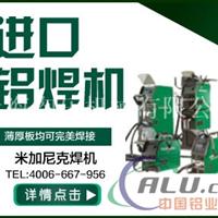 铝标牌焊机,铝交通牌焊机,铝品牌焊机
