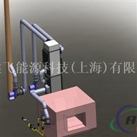 高温换热器用于20T以下熔铝炉