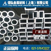 1100铝方管