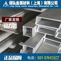 7050T6铝板