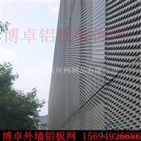 幕墙拉伸网外墙装饰铝板网