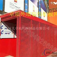 建筑装饰室外幕墙铝板网