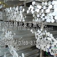 美铝7075铝棒 机械性能稳定