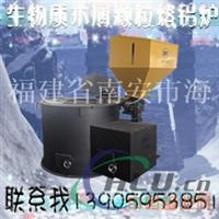 高產高效保溫生物質顆粒熔鋁爐HL500