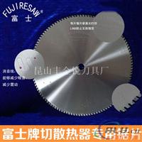 散热器开槽锯片 切铝型材锯片 厂家热卖