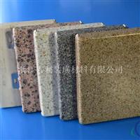 仿石材真石漆鋁單板價格咨詢  請點這里