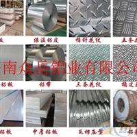 1060花纹铝板厂家