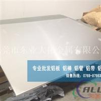 西南鋁7005鋁板