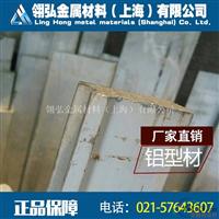 7075合金铝型材