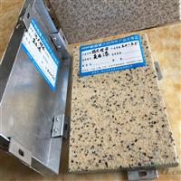 供应石纹铝单板石纹铝单板价格