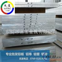 7475高耐温铝板 AL7475合金铝板