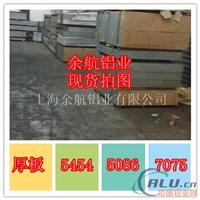2319铝板密度 2319铝板性能