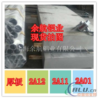 7075合金铝棒 7075合金铝棒上海余航铝业