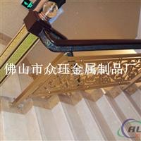 铝板雕刻镂空花格K金楼梯护栏