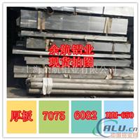 7055高强度铝板