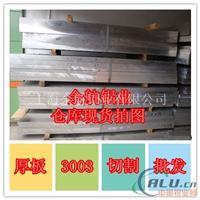 进口5283双面贴膜铝板