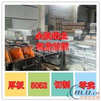 供应国标铝材料5014铝板