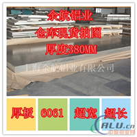 供应6261氧化铝板 6261铝板双面贴膜