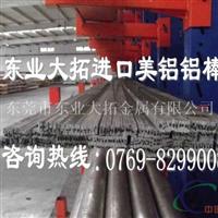 高品质材料7075铝板进口价格7075航空铝