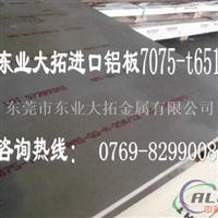 批发材料7075抗崩裂铝板标准价格