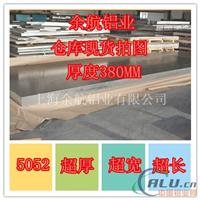 上海5083h24双面贴膜防锈铝板6253铝板