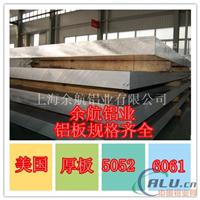 A93007鋁板材質標準硬度