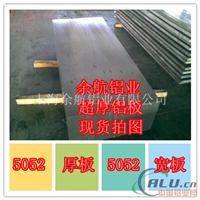 中厚A95006鋁板