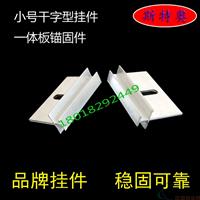 一体板锚固件干字型铝合金扣件连接件配件