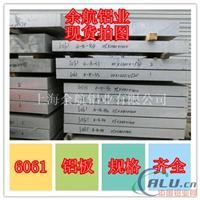 铝板LD6铝板价格