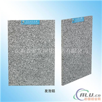 泡沫鋁板泡沫鋁吸聲板