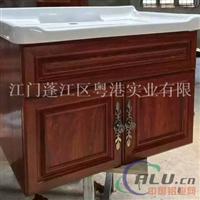 铝合金浴柜型材 浴室柜铝材批发