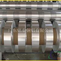 供应0.2500mm铝合金带
