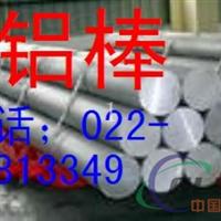 6061铝棒价格 6063铝方棒