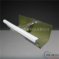 铝合金天沟、铝合金落水管、水槽