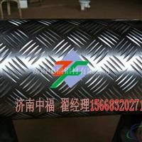 车厢用五条筋花纹铝板厢底防滑铝板成批出售