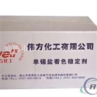 WF01单锡盐电解着色稳固剂