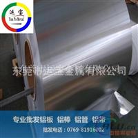 韩国进口铝带aa6063