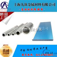 3104铝合金板价格 3104铝板