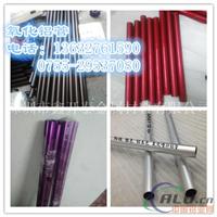 6061氧化噴砂彩色鋁管 硬質氧化鋁管