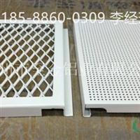 幕墙吊顶铝网板价格指导厂家直销