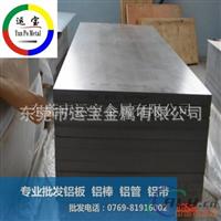 6063光亮铝板 深圳6063铝板厂家