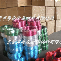 6063彩色氧化铝线大量批发