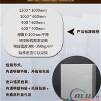 硅酸铝纤维板厂家 硅酸铝纤维板