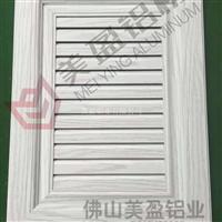 百叶门板铝材衣柜门板铝材