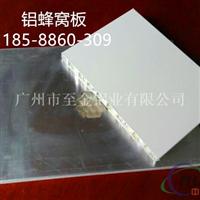 北京铝蜂窝板规格定制