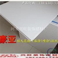 600mm×600mm豪亚牌铝质天花方板