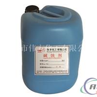 WF—11 长寿碱蚀添加剂